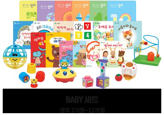 BABY세트 생후 7개월~12개월