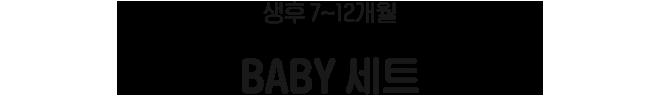 생후 7~12개월 BABY 세트