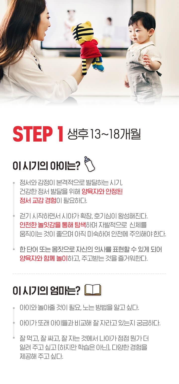STEP 1 생후 13~18개월