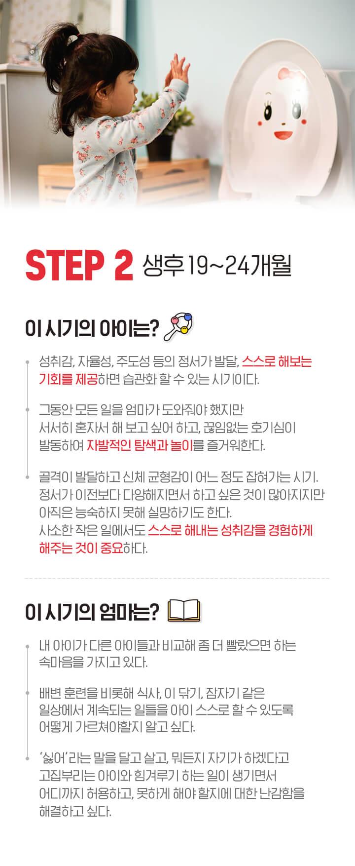STEP 2 생후 19~24개월