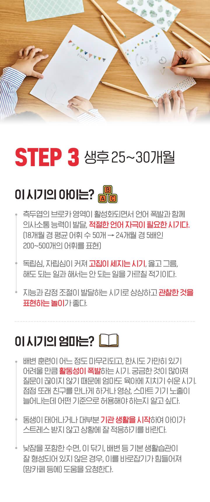 STEP 3 생후 25~30개월