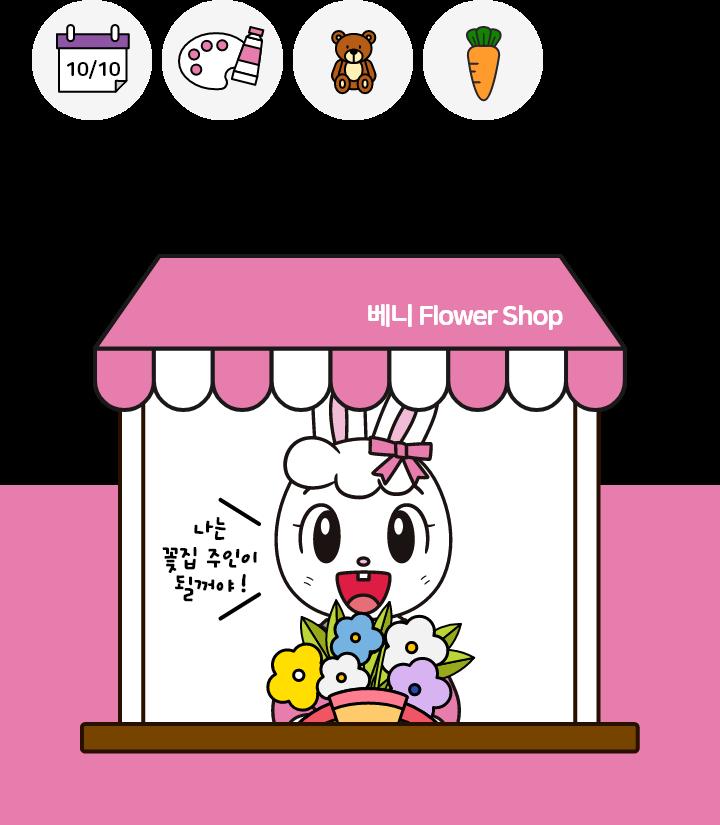 나는 꽃집 주인이 될꺼야!