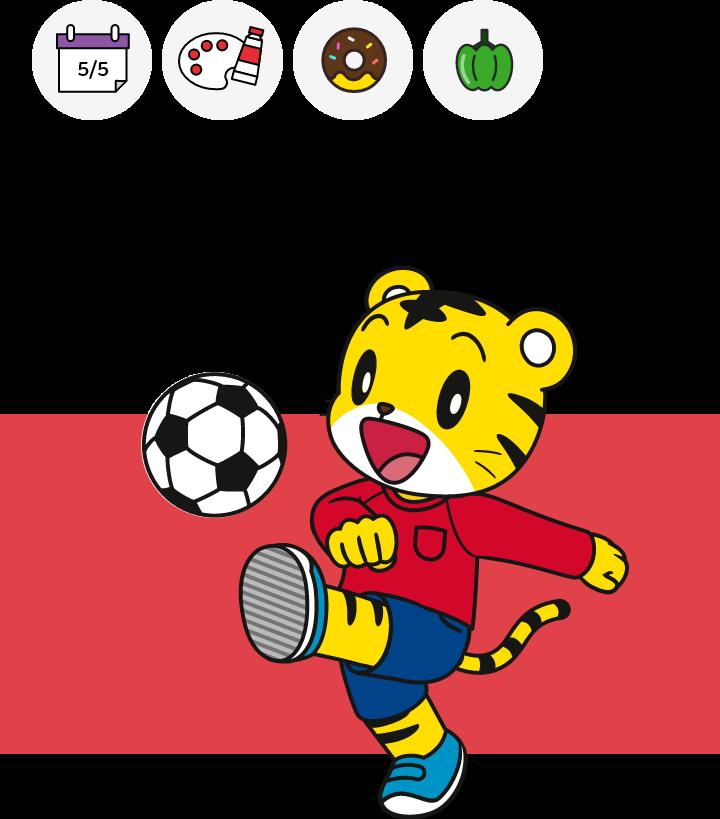나는 축구선수가 될꺼야!