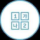 한글·수학 커리큘럼