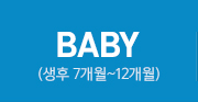 BABY (생후 7개월 ~ 12개월)