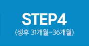 STEP4 (생후 31개월 ~ 36개월)