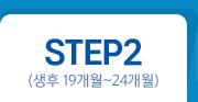 STEP2 (생후 19개월 ~ 24개월)
