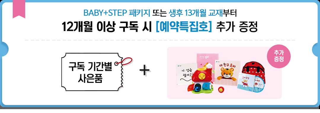 BABY + STEP 패키지 또는 생후 13개월 교재부터 구독 시 [예약특집호] 추가 증정