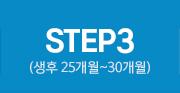 STEP3 (생후 25개월 ~ 30개월)
