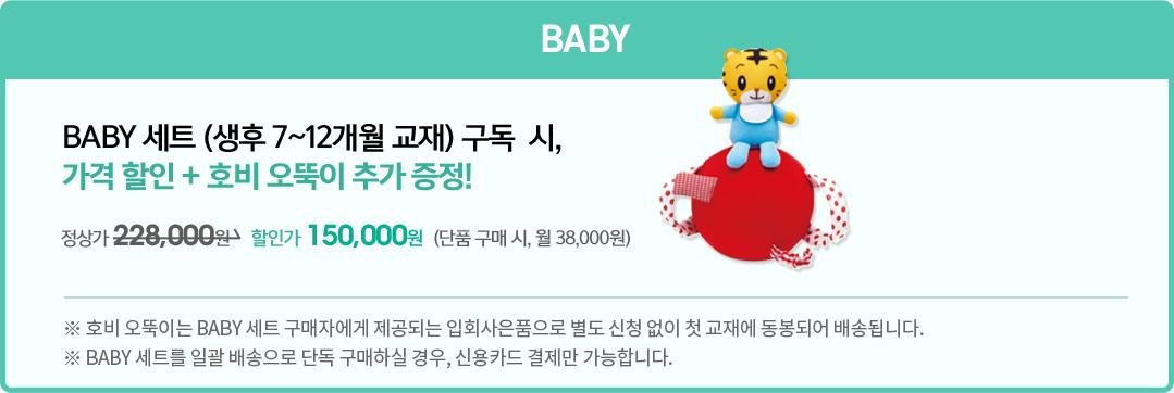 BABY - BABY 세트(7개월~12개월) 구매시, 가격 할인 + 호비 오뚝이 추가 증정!