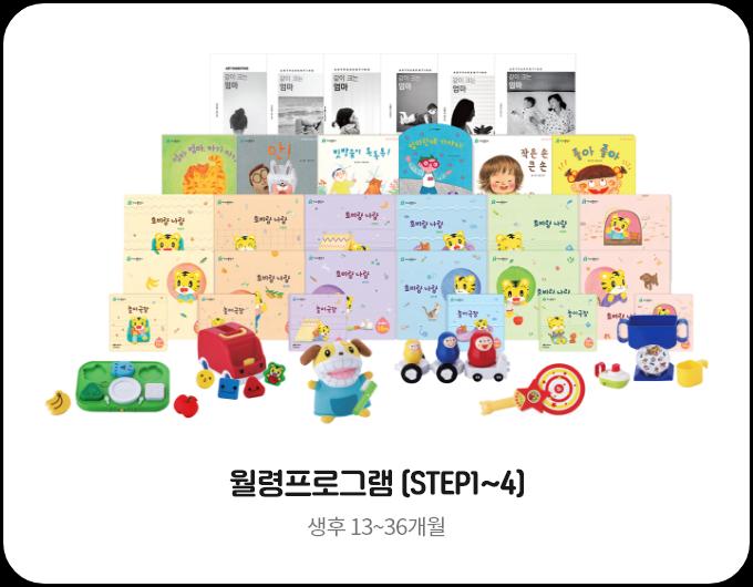 월령프로그램(STEP1~4) 생후 13개월~36개월