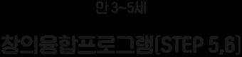 만 3세~5세 창의융합프로그램 (STEP 5,6)