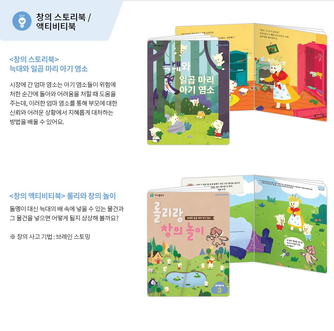 창의 스토리북 - 아기 돼지 삼 형제, 창의 액티비티북 - 롤리와 창의 놀이