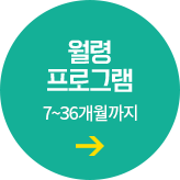 월령프로그램 7~36개월까지