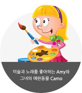 미술과 노래를 좋아하는 Amy와 그녀의 애완동물 Camo