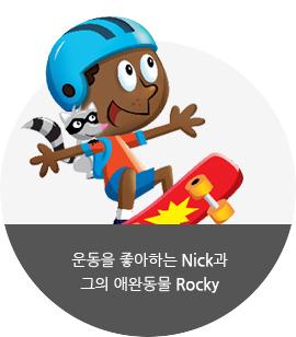 운동을 좋아하는 Nick과 그의 애완동물 Rocky