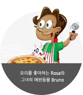 요리를 좋아하는 Rosa와 그녀의 애완동물 Bruno