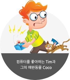컴퓨터를 좋아하는 Tim과 그의 애완동물 Coco
