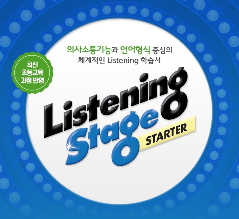 LISTENING STAGE STARTER 신간소개
