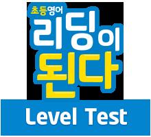 초등영어 리딩이 된다 Level Test