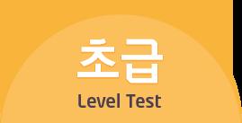 초급 Level Test