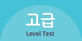 고급 Level Test
