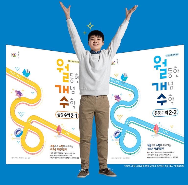 중등수학2-1, 중등수학2-2