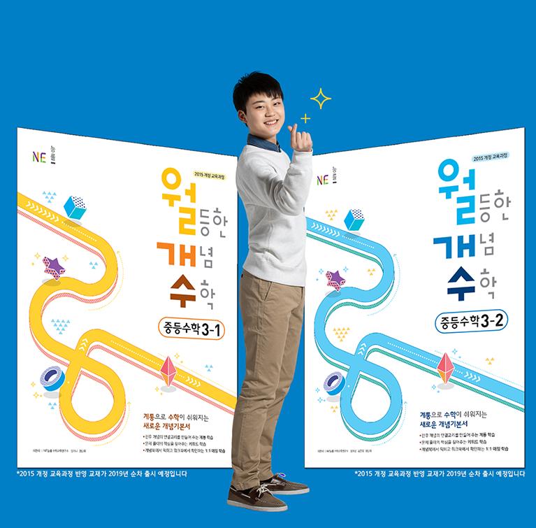 중등수학3-1, 중등수학3-2