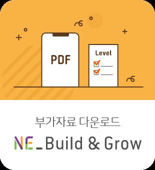 부가자료 다운로드 NE_Build & Grow