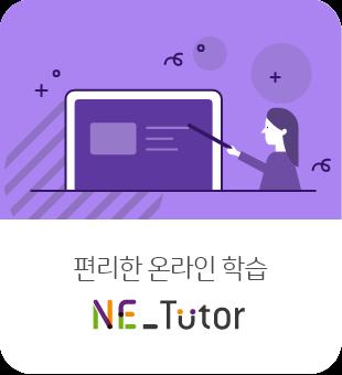 편리한 온라인 학습 NE_Tutor