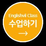 잉글리시빌 스토리 클래스 소개
