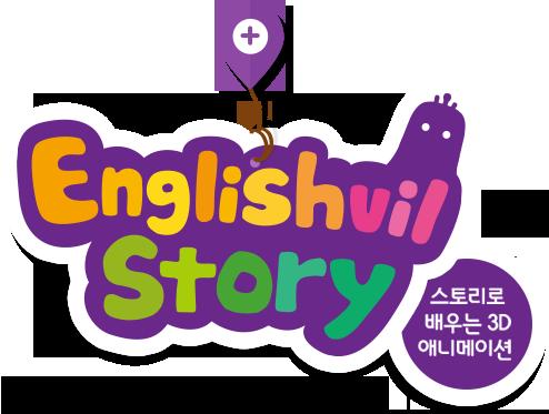 Englishvil story 스토리로 배우는 3D 애니메이션
