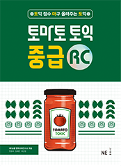 토마토 중급 RC