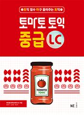 토마토 중급 LC