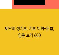 기초 + 기초심화 토단비 생기초, 기초 어휘+문법, 입문 보카 600