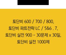 스킬+문제풀이 토단비 600 / 700 / 800, 토단비 파트전략 LC / 5&6 . 7, 토단비 실전 900 - 30문제 x 30일, 토단비 실전 1000제