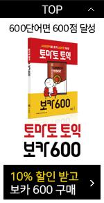 600 단어면 600점 달성. 토마토 토익 보카 600. 10% 할인받고 보카 600 구매하러 가기