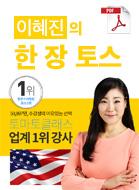 이혜진의 한 장 토스 PDF 다운받기
