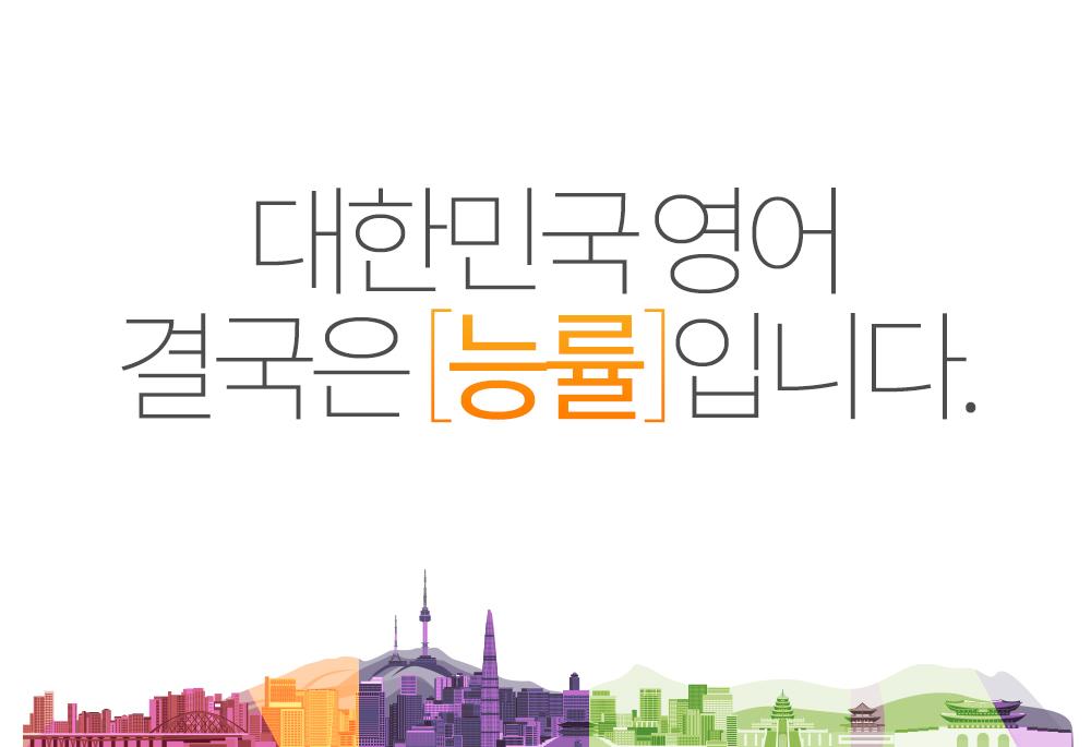 대한민국 영어 결국 능률입니다.