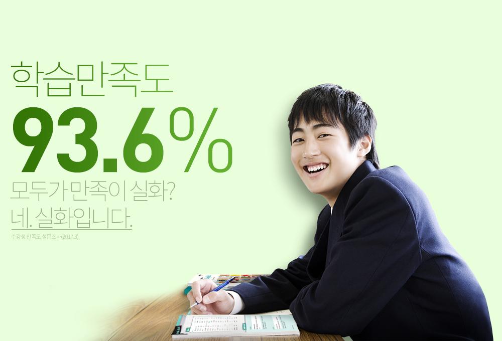 학습만족도 93.6% 모두가 만족이 실화? 내 실화입니다.