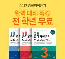 2017 중학영어듣기 완벽 대비 특강 전 학년 무료