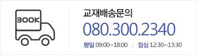 교재배송문의 0803002340 평일 9시~18시까지. 점심시간 12시30분~13시30분