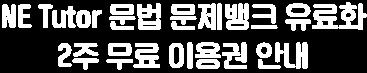 NE Tutor 문법 문제뱅크 유료화 2주 무료 이용권 안내