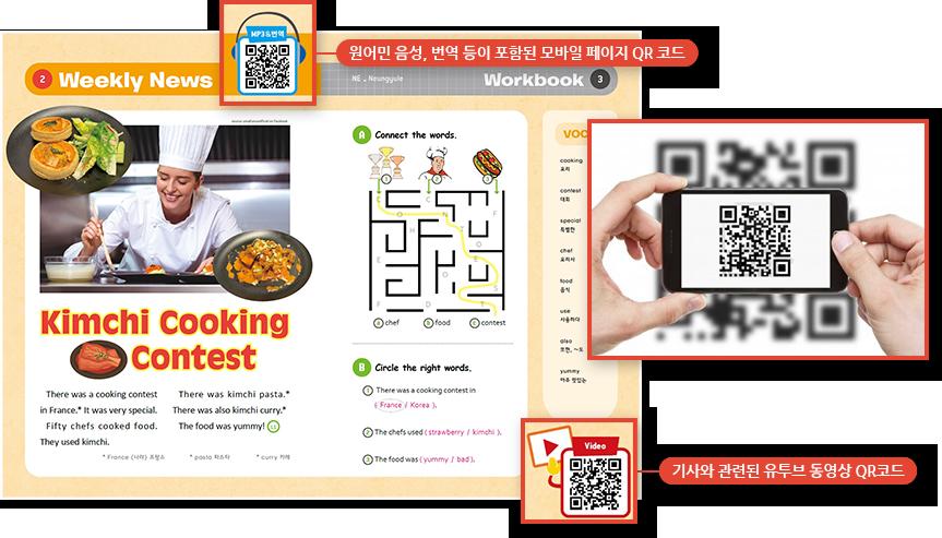 QR 코드로 연결되는 모바일 페이지와 MP3를 통해 다양한 학습자료와 듣기 학습 가능