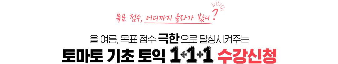 토마토 기초 토익 1+1+1 수강신청