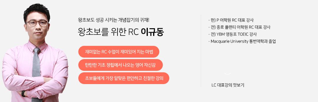 왕초보를 위한 RC 이규동