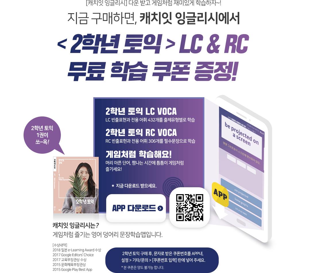 2학년 토익 LC ,RC 무료 학습쿠폰 증정!